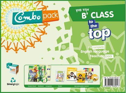 Εικόνα της COMBO PACK B CLASS TO THE TOP