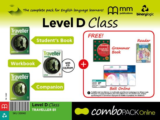 Εικόνα από COMBO WITH BELT Online D CLASS TRAVELLER B1