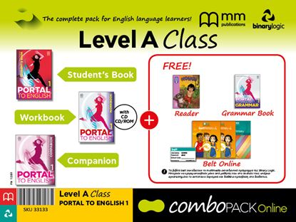 Εικόνα της COMBO WITH BELT Online A CLASS PORTAL