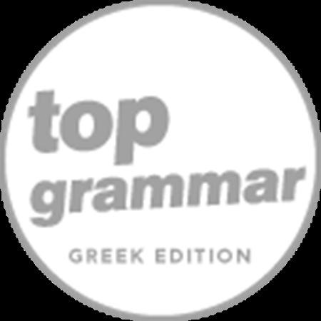 Εικόνα για την κατηγορία To The Top Grammar (Greek Edition)