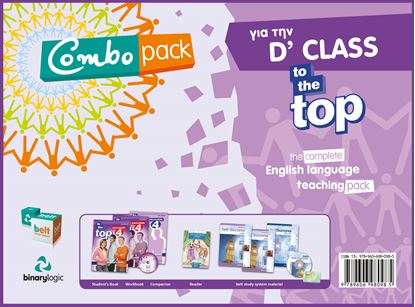 Εικόνα της COMBO PACK D CLASS TO THE TOP